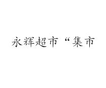 """永辉超市""""集市生活"""""""