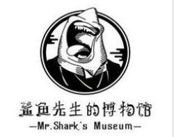鲨鱼先生的博物馆
