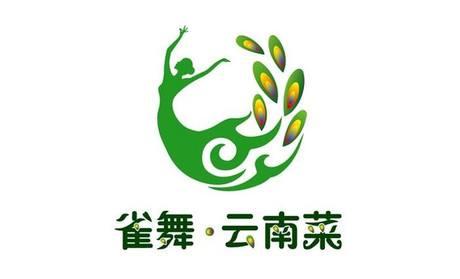 雀舞云南菜