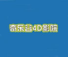 奇乐谷4D