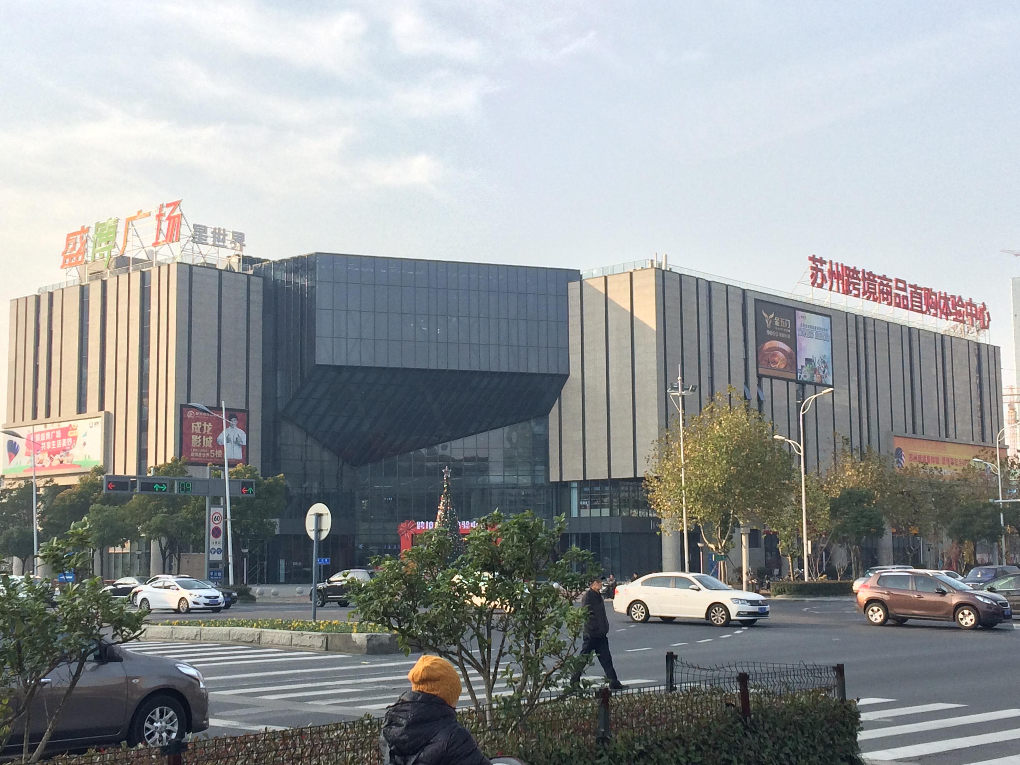 苏州盛博广场星世界