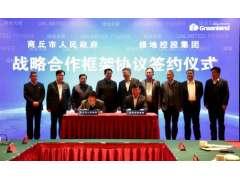 河南商丘市与绿地集团签署战略合作协议