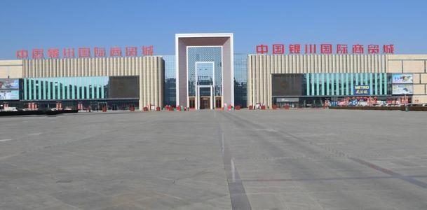 银川国际商贸城