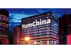 百胜中国首季总收入增46%至25.6亿美元 门店总数10,725家
