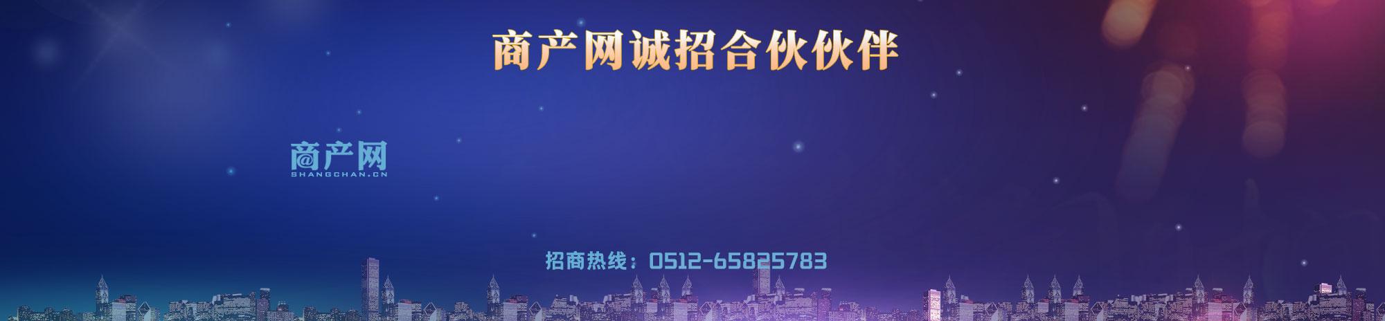 商产网诚招分站合作伙伴