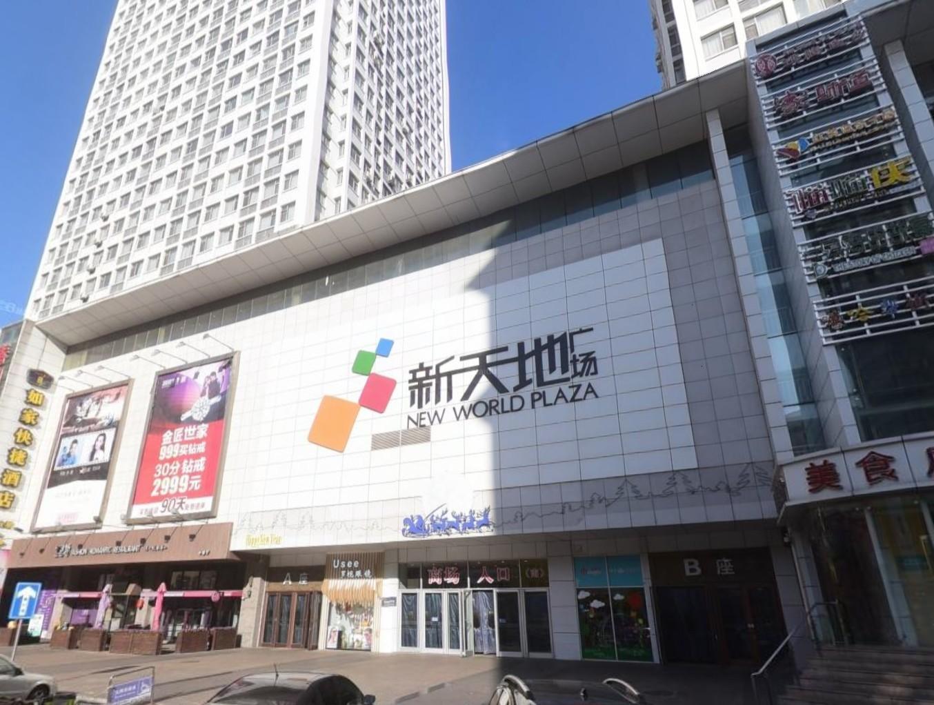 秦皇岛新天地购物广场