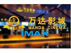 万达电影计划年内新开影院60-70家 目前特许加盟项目19家