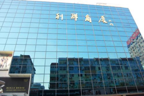 青岛利群长江商厦