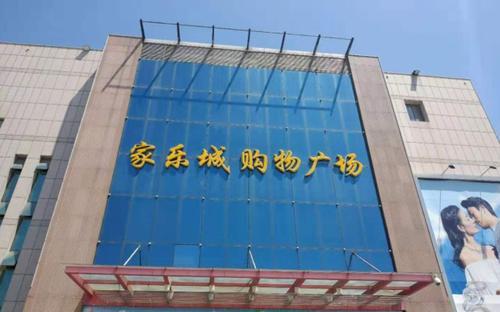 青岛利群家乐城购物广场