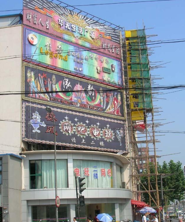 上海华光生活广场