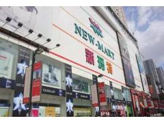 大商股份拟收购沈阳新玛特和铁西新玛特各3%股份 总代价3209万