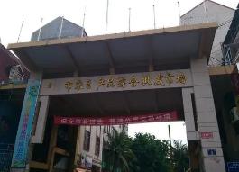 三亚新鸿港商贸市场