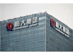 许家印卸任恒大地产董事长 赵长龙接任董事长及总经理