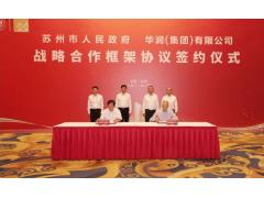 """华润集团与苏州市政府达成战略合作 """"十四五""""期间将投资超500亿"""