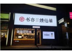 门店突破7000+!书亦烧仙草立足中国传统的创新奏效?