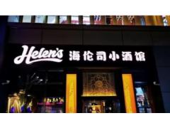 海伦司上市 酒馆第一股背后有哪些秘密?