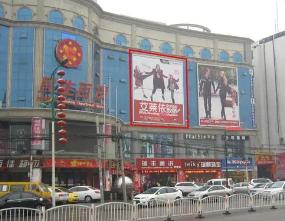 庆阳民生百货