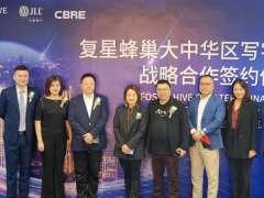 复星蜂巢签约大中华区写字楼战略合作新伙伴 加速全国产业项目布局