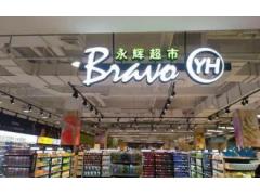 永辉组织架构大调整 新任CEO答记者问实录