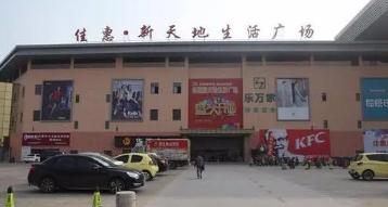 淄博佳惠新天地生活广场