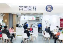 5000多家店的茶百道 建了所学校