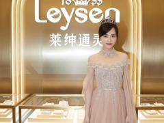 Leysen莱绅通灵携手唐嫣相约合肥,开启浪漫王室寻爱季