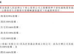 """33亿出售邻里乐,彩生活分拆商管物业上市计划""""夭折""""?"""